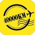 四万公里旅行app官方版苹果手机下载 v5.1.3