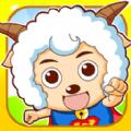喜羊羊灰太狼机甲超人游戏安卓版 v1.0.2