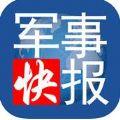 天天军事快报app官方版苹果手机下载 v1.0.0