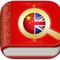 英汉大字典app官方安卓版手机下载安装 v1.8