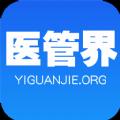 医管界app手机版官方下载 v1.0.1