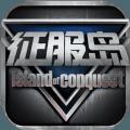 征服岛官方网站最新版 v1.0
