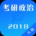 考研政治题库app下载官方版手机软件 v1.0