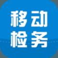 移动检务app官方版ios手机下载 v3.3.8