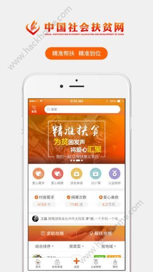 中国社会扶贫网免费注册app二维码官方下载图片1