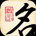 起名大师破解版免费软件下载 v1.0
