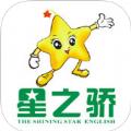 星之骄英语app手机版官方下载 v1.0