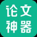 论文神器app下载官方手机版 v1.0.0