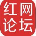 湖南红网论坛阅读器app官方版ios手机下载 v4.9