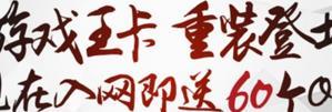 腾讯联通游戏王卡
