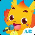 小伴龙儿歌app手机版下载 v2.3.6