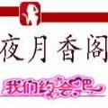 夜月香阁交友软件官网app下载安装 v1.0