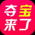 夺宝来了商城官网下载软件app v3.0.5
