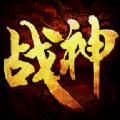 战神荣耀官网版