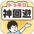 神回避中文无限金币内购破解版 v1.1.1