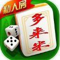 沅江多来米棋牌手机版ios游戏 v1.0