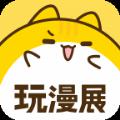 二次元漫展官方平台下载app客户端 v4.103