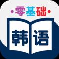 零基础韩语app下载手机版 v1.1.1