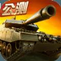 坦克射击官网版游戏破解版 v3.1.1.1