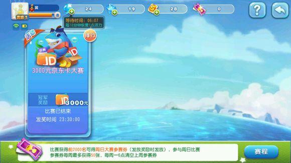 猎鱼达人3000元京东卡怎么得 京东卡激活方法[多图]