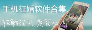 手机征婚软件