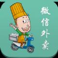 微信外卖订餐系统官网软件app下载 v1.0