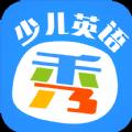 少儿英语秀app下载手机版 v1.1.1