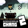 回力���2游�蚴�C版下�d(Boomerang Chang 2) v1.0