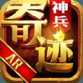 神兵奇迹手机游戏九游版官方下载 v1.0.2.0