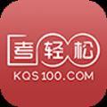 考轻松手机版app下载 v1.0