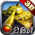 钢铁雄狮手机游戏IOS版 v1.5