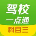 驾校一点通科目三模拟考试app下载手机版 v5.2.2