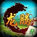 龙腾内蒙麻将官网下载手机版 v1.0.3
