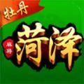牡丹菏泽麻将游戏官方手机版 v1.0.2