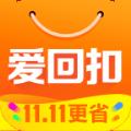 爱回扣返利折扣app下载手机版 v2.7.3