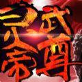 灵武帝尊手游官网版