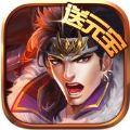 王者争霸三国官网手机版游戏 v2.0.5