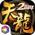 全新天龙八部3D王霸雄图官方最新版本 v1.590.0.0
