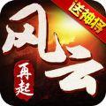 风云再起官方网站手机版下载 v1.3.11