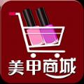美甲商城官网软件app下载 v1.0