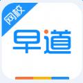 早道日语网校app手机版 v2.8.1