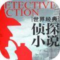侦探小说全本免费手机阅读器app下载 v1.0