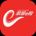 翠屏e购商城官网手机版下载app v1.0.0