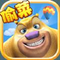熊出没之熊大农场手游官网安卓版 v1.1.8