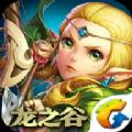 腾讯龙之谷手游官方网站安卓版 v1.11.0