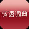 成语学习词典app手机版下载 v1.0.6