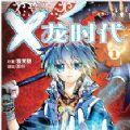 X龙时代游戏官方网站安卓版 v1.0