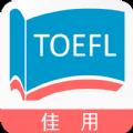 佳用托福安卓版app v1.3.5