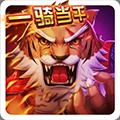 兽斩群雄游戏唯一官方网站安卓版 v1.0