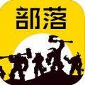 部落大作战手游官方唯一网站 v1.0